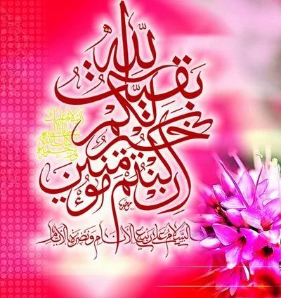 سالروز آغاز امامت امام زمان (عج) مبارک باد